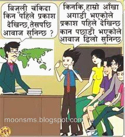 Nepali Teacher Student Jokes funny whatsapp facebook status pics