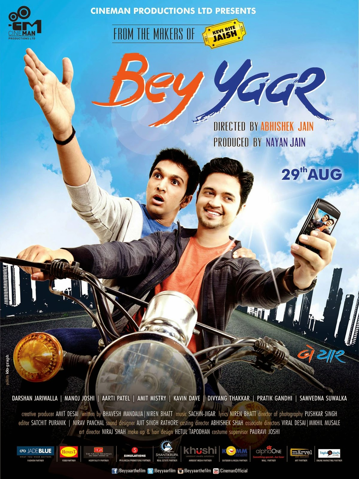 "Review of Gujarati Film ""Be Yaar"" (2014)"