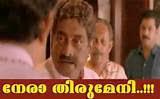 Malayalam Photo Comments -Nera thirumeni - Lelam movie - Soman