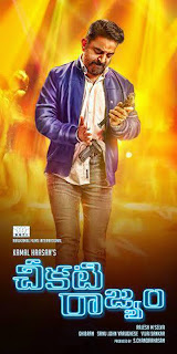 Cheekati Raajyam First Look Wallpapers
