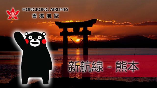 正呀!香港航空 新航線,香港直飛熊本,12月14日起首航。