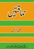 Hamaqatein by Shafiq-ur-Rehman