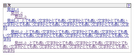 見出しのテキストが長文の場合  見出しが折り返されるが、目次の先頭から折り返しが行われるため、 見づらい