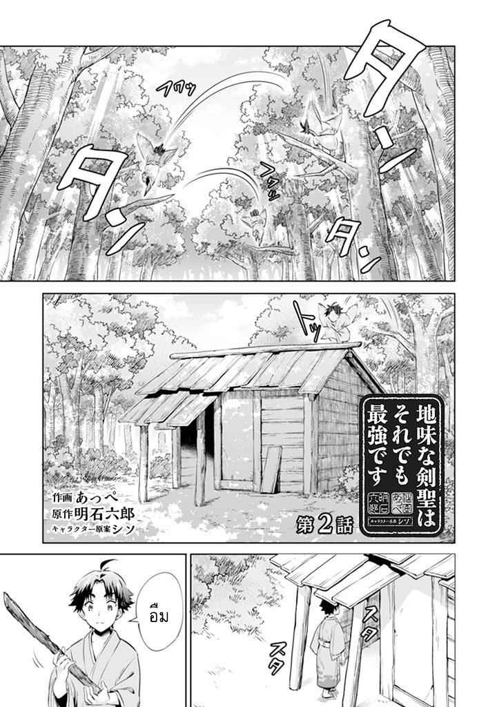 Jimi na Kensei wa Sore Demo Saikyou desu-ตอนที่ 2