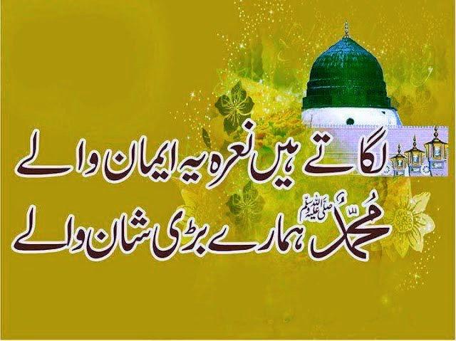 islamic shayari in urdu sms