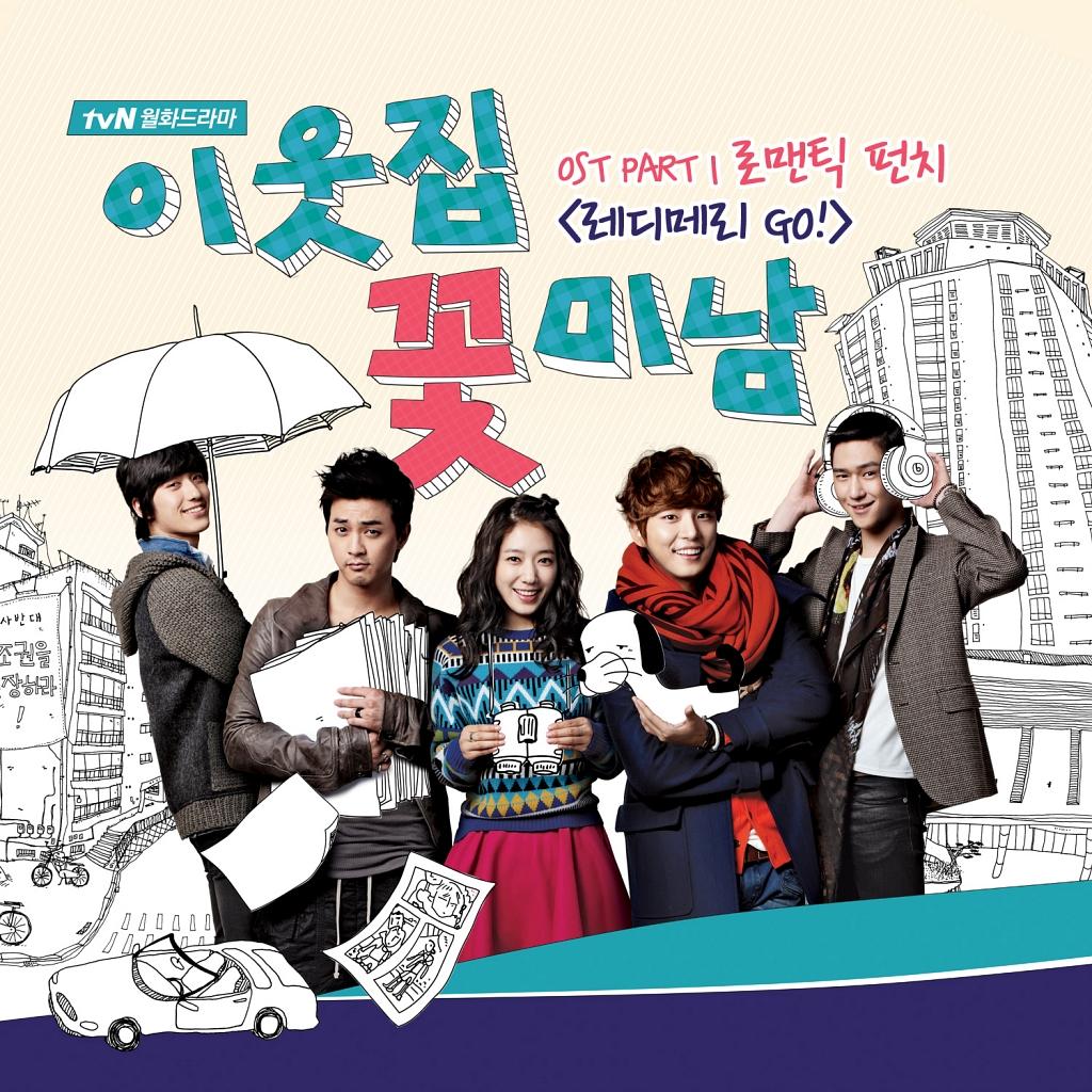 2013年韓劇 鄰家花美男線上看