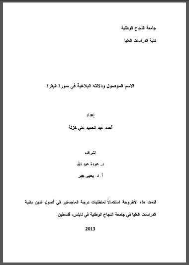 الاسم الموصول ودلالته البلاغية في سورة البقرة - رسالة ماجستير