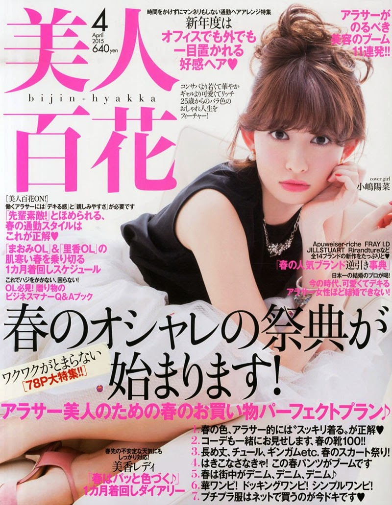 kojima-haruna-akan-menjadi-cover-girl-majalah-bijin-hyakka
