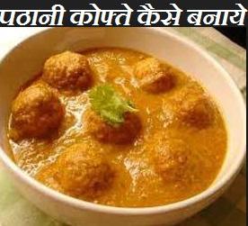 pathani kofte banane ki vidhi or tarika, how to make pathani kofte, पठानी कोफ्ते कैसे बनाये, स्वादिष्ट पठानी कोफ्ता,