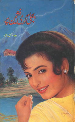 Bijli Giri Nasheeman Par By Syed Noor Husain Shah
