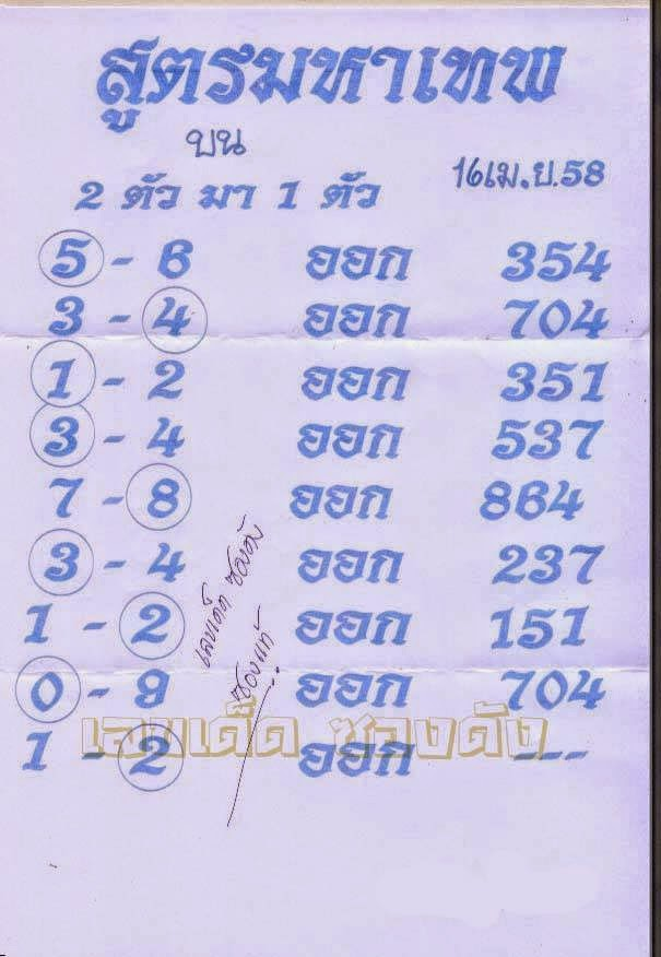 Thai lotto tip 001 3up best lottery touch tips 16 04 2015
