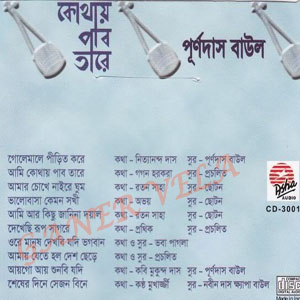 all bangla download and mobile bengali and internet free songs