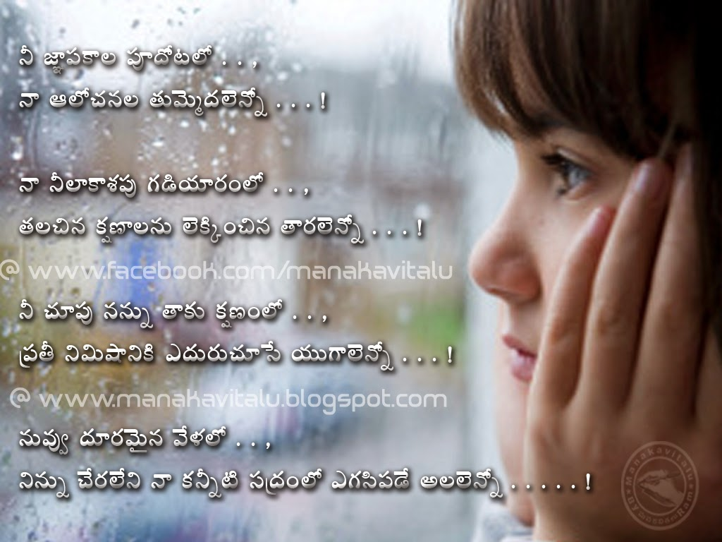 KANNEETI(KANNITI) SANDRAM telugu love failure, badha kavitha , kavitvam, message, quote in telugu by manakavitalu on images photoes download