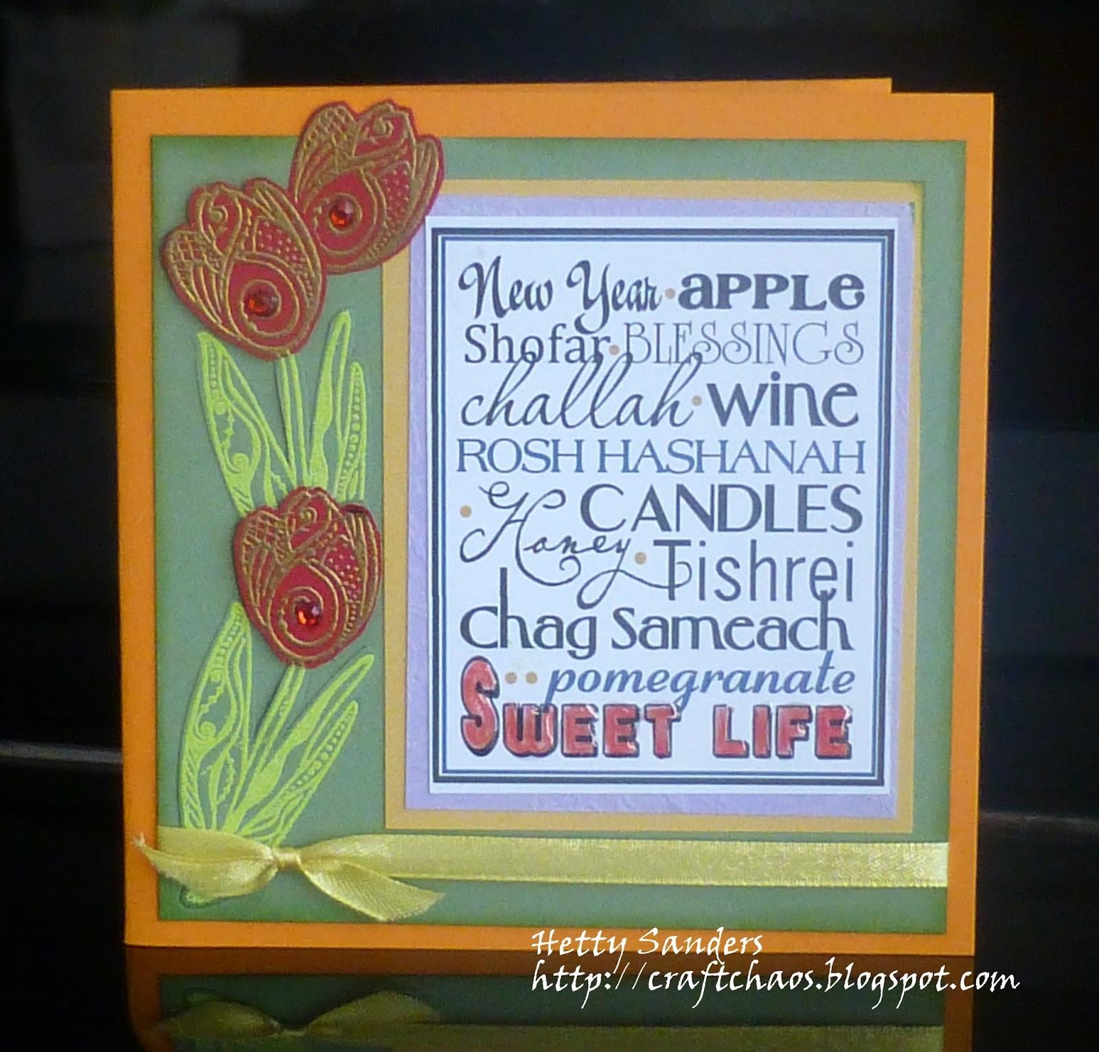 Craftchaos Saturday Card For Rosh Hashanah