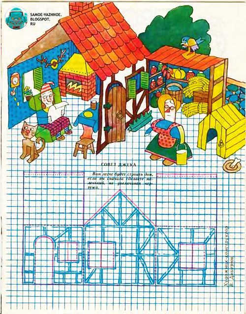 КУКОЛЬНЫЙ ДОМ. дом который построил джек веселые картинки (№1, 1987)