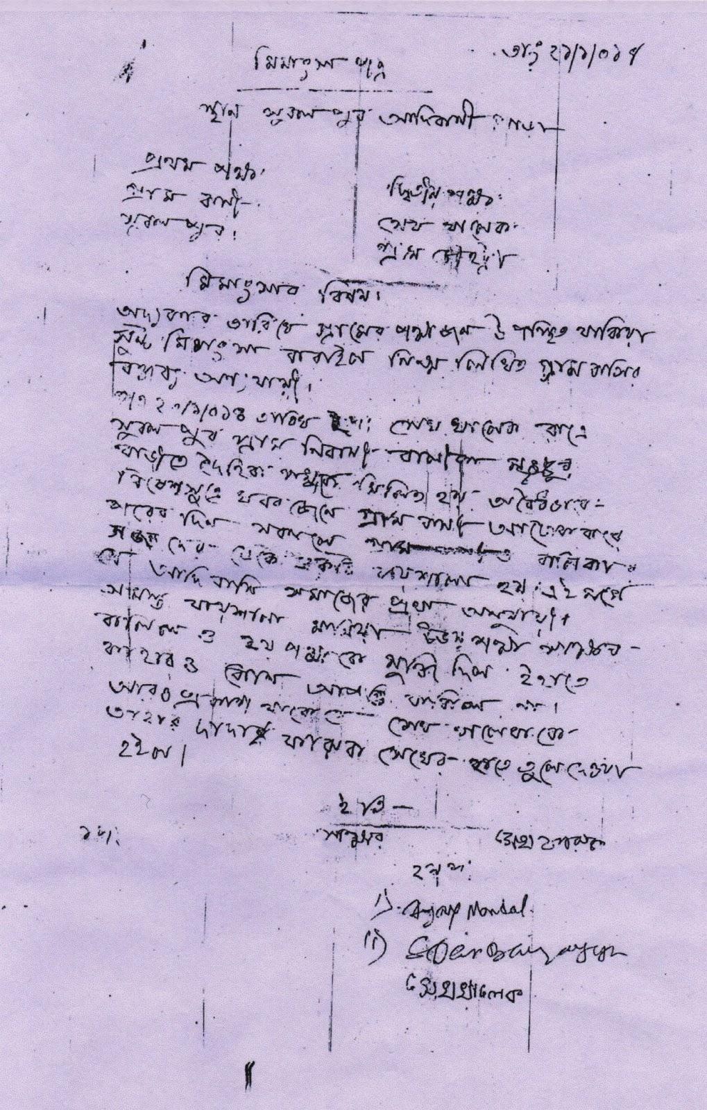 Birbhum Rape Case Proof- Decision by Gram Sabha to get them married (no mention of rape)