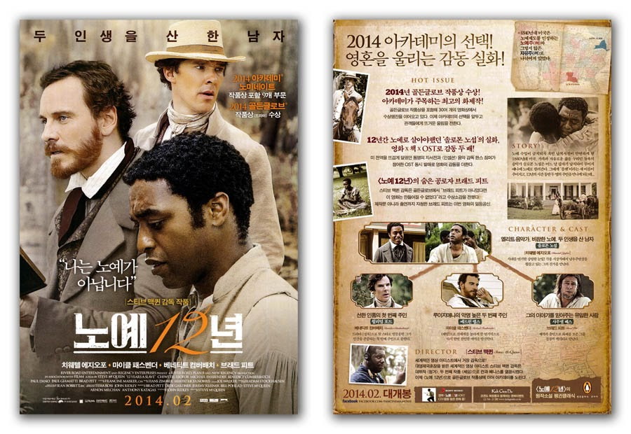 12 years a slave movie poster chiwetel ejiofor michael