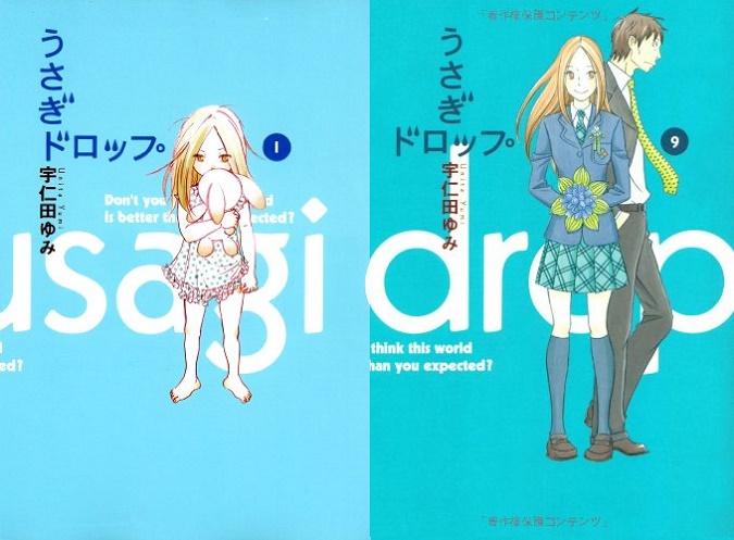 Usagi Drop [Tomo 9/9] [Manga] [Mega]