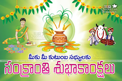 happy-sankranti-telugu-images-quotes-greetings-wishes-teluguquotez.in