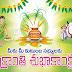 happy sankranti telugu wishes quotes and sayings