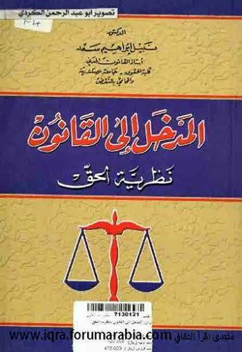المدخل إلی القانون: نظرية الحق - نبيل إبراهيم سعد pdf