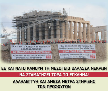 Πανό του ΚΚΕ στην Ακρόπολη για τους πρόσφυγες