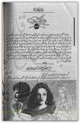 Deewar e shab novel by Alia Bukhari complete pdf.