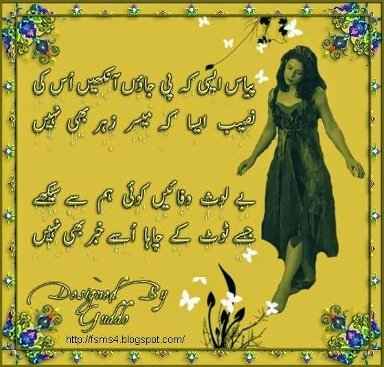 4 Line Urdu Poetry Cards