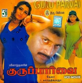 Guru Paarvai