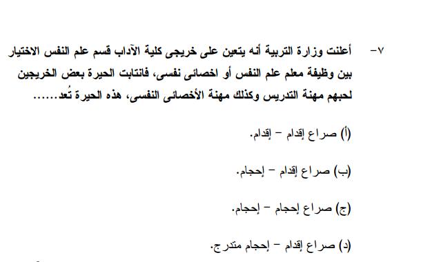 اسئلة اختبارات مسابقة وزارة التربيه والتعليم 2014 تخصص فلسفة ومنطق  وعلم نفس واجتماع