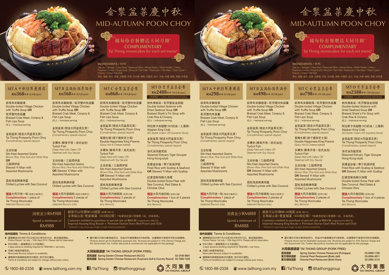 Signature Restaurant Menu