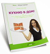 Книга в подарок!