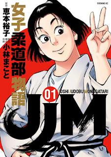 [恵本裕子×小林まこと] JJM 女子柔道部物語 第01巻