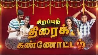 Sirappu Thirai Kannottam | Dt 13-10-13 Sun Tv Aayudha Poojai Sirappu Nigalchigal Programes Watch Online For Free