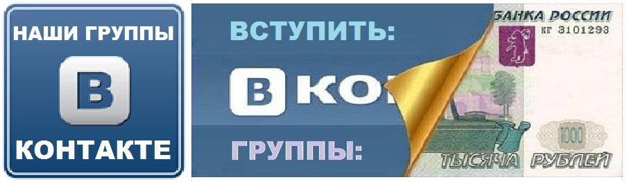 Группы в ВКонтакте