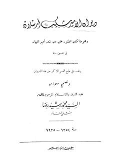 حمل ديوان الأمير شكيب أرسلان