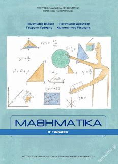 Μαθηματικα Β Γυμνασιου Σχολικο βιβλιο