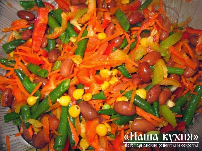 Cалат из стручковой фасоли и овощей
