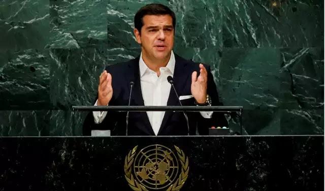 Τσίπρας στον ΟΗΕ : Να αφήσουμε τη λιτότητα πίσω μας! φόβος και τρόμος η ξενοφοβία και ο εθνικισμος
