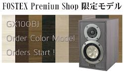 FOSTEX Premium Shop 限定モデル、受注受付開始しました。