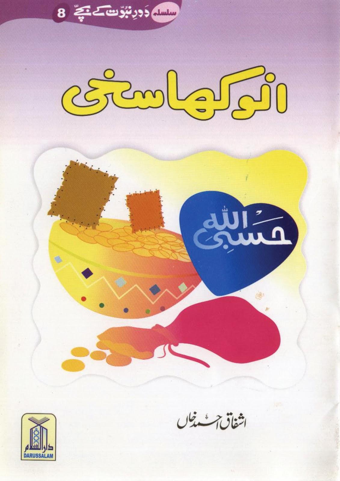 http://urduguru1.blogspot.com/2014/02/anokha-sakhi-saeed-bin-asa-ra.html