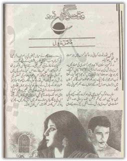 Waqt ko guzarny do by Asia Razaqi pdf.