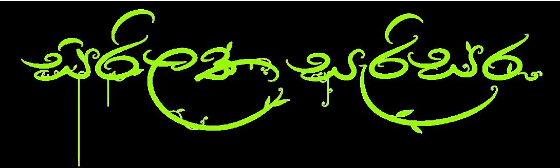 Sirilaka Sarisara - සිරිලක සැරිසර