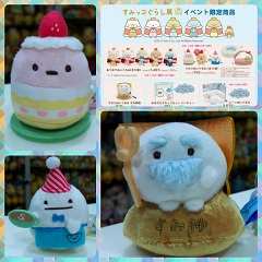 2017 LE 5th Anniversary Sumikko Gurashi Collection