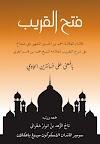 Download Fathul Qarib makna Jawa (Android)