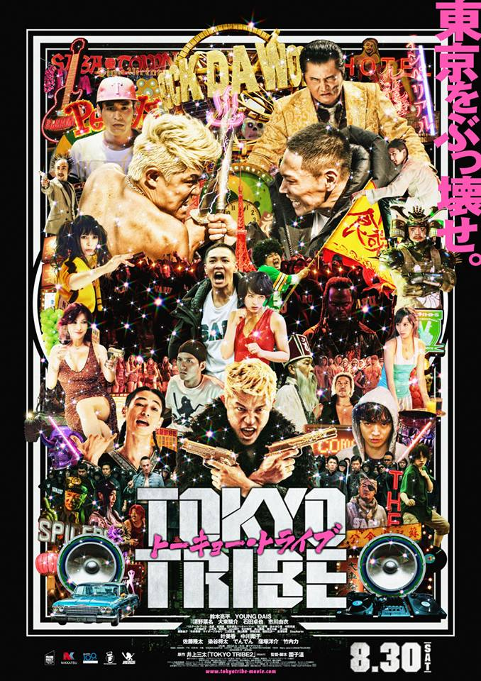 Sion Sono Tokyo Tribe Yakuza film poster