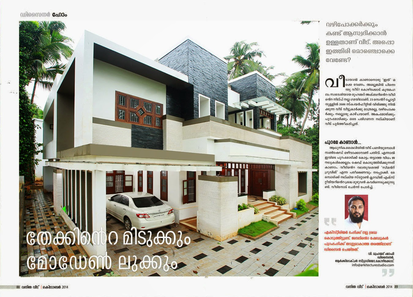 Arkitecture studio architects interior designers and for Kerala veedu design