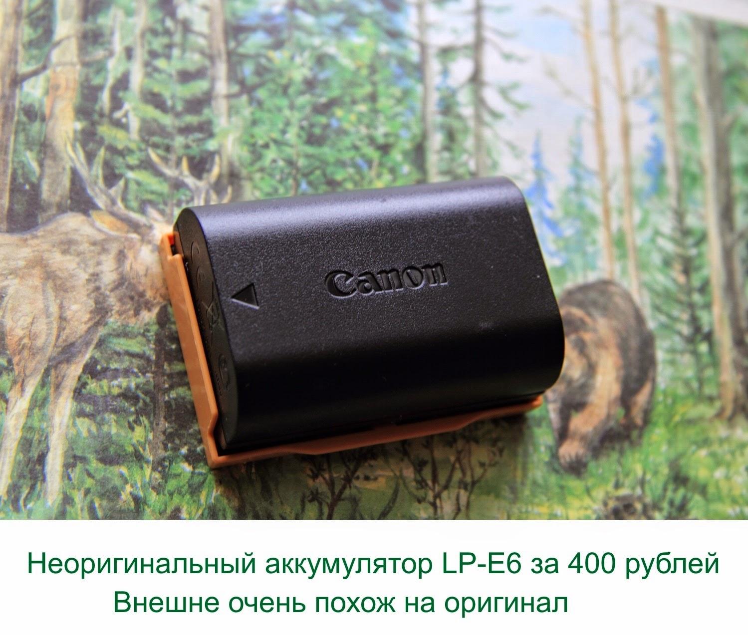 ФотоВидеоБраконьер - фото и видеоуроки для начинающих ...: http://fotovideobrakoner.blogspot.com/2014/03/obzor-akkumuljatora-dlja-canon-lp-e6-originalnogo-i-kitaiskogo.html