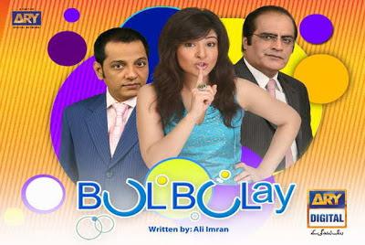 Bulbulay Episode 321 Of ARY Digital's Comedy Drama Bulbuley