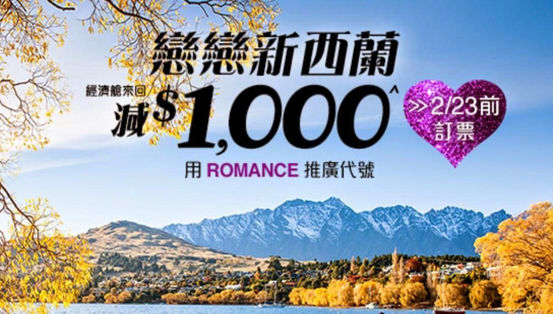 抵呀!新西蘭航空【$1,000優惠碼】奧克蘭及20條新西蘭航線適用,6月前出發。